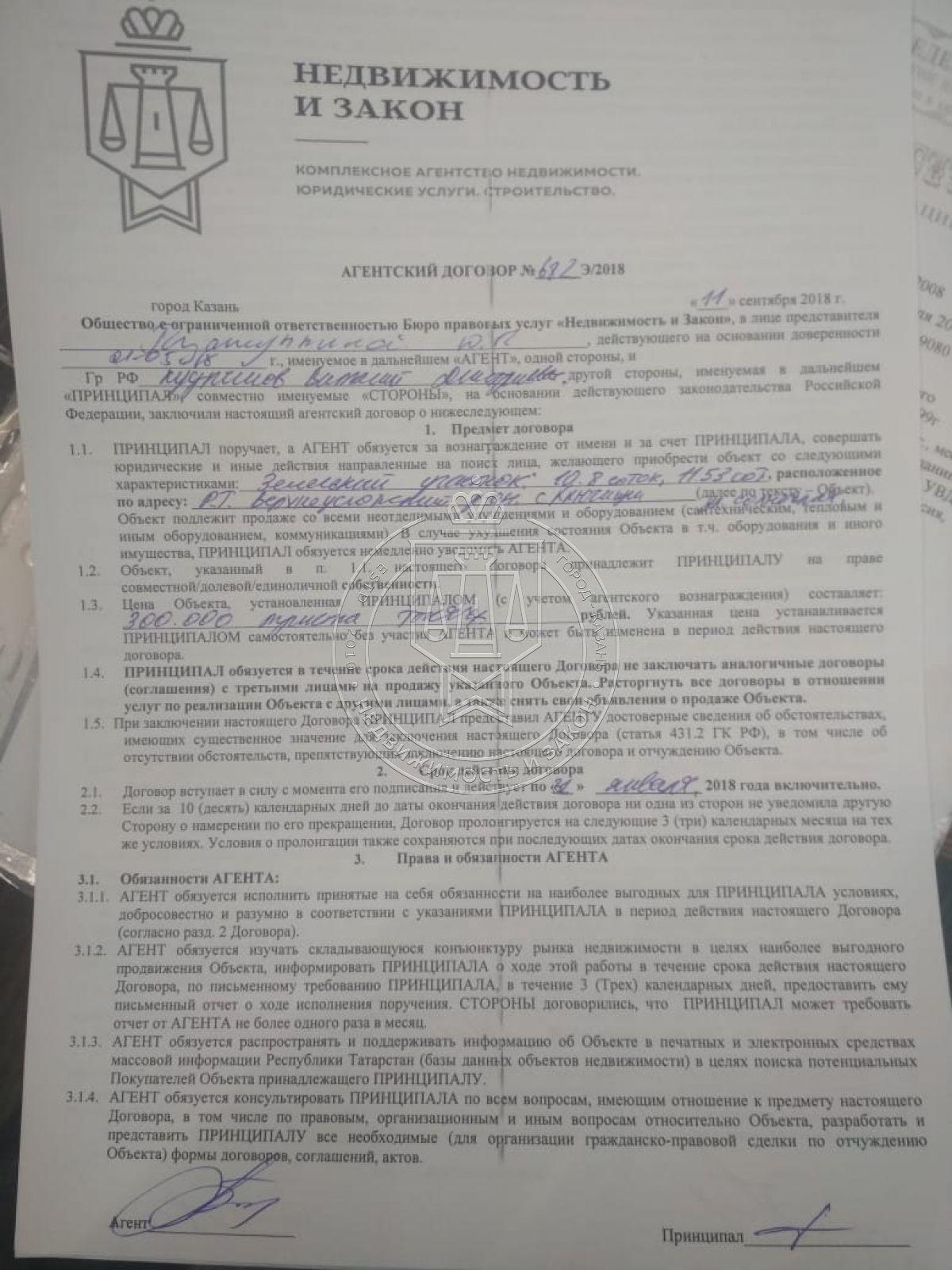 Продажа  участка с. Ключище, ул Солнечная, Верхнеуслоновский район,