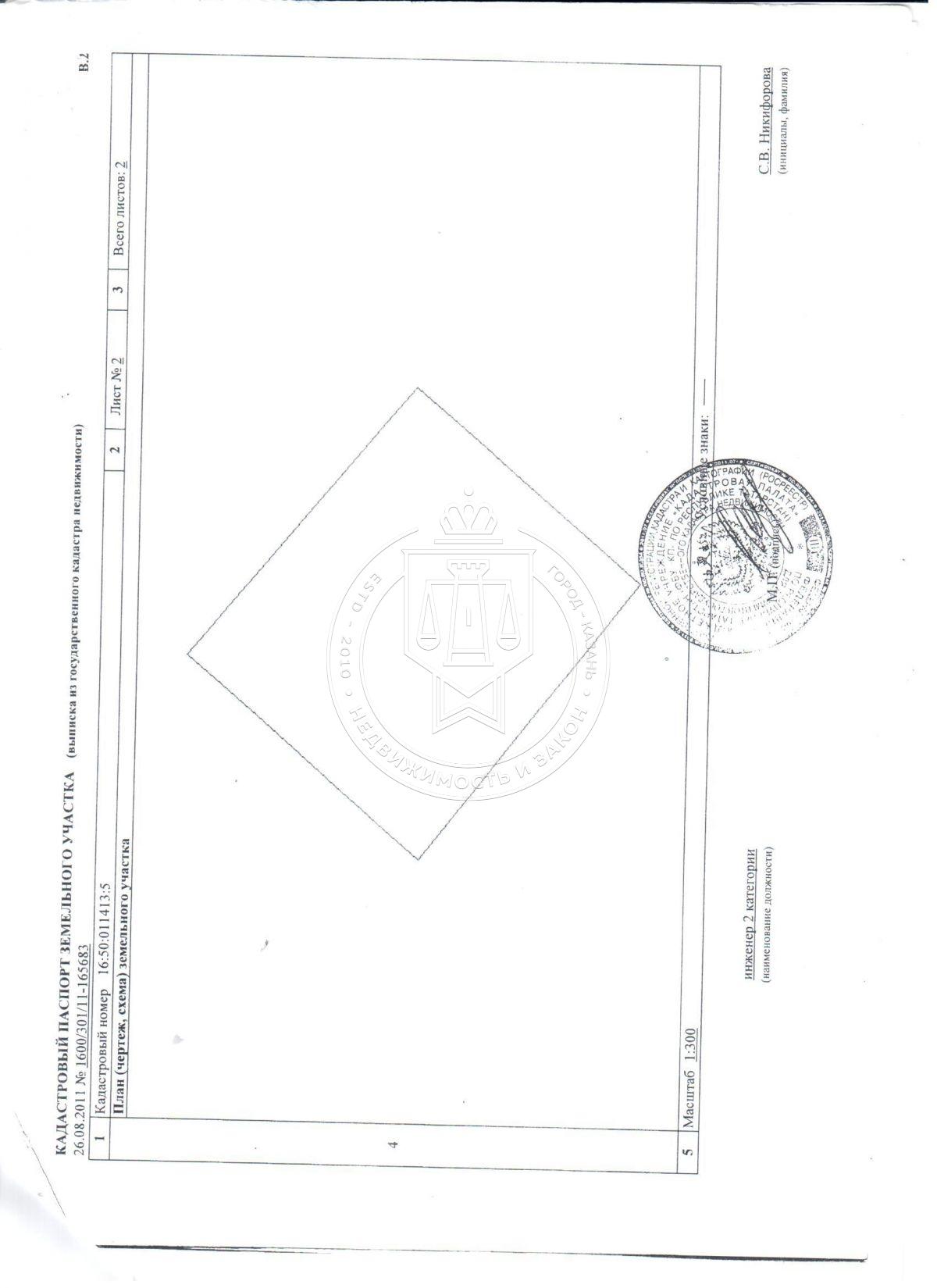Продажа  участка Нурсултана Назарбаева, 0 сот.  (миниатюра №4)