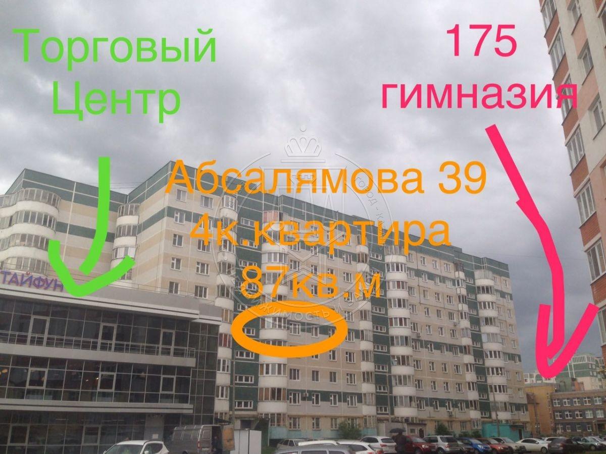Продажа 4-к квартиры Абсалямова ул, 39